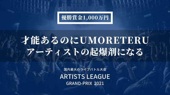 オーディション 国内最大規模ライブバトル大会「Artists League」 プロアマ新人問わず音楽で高みを目指すアーティストたちがオンラインで対決 主催:株式会社オフィサーエージェント、カテゴリ:アーティスト