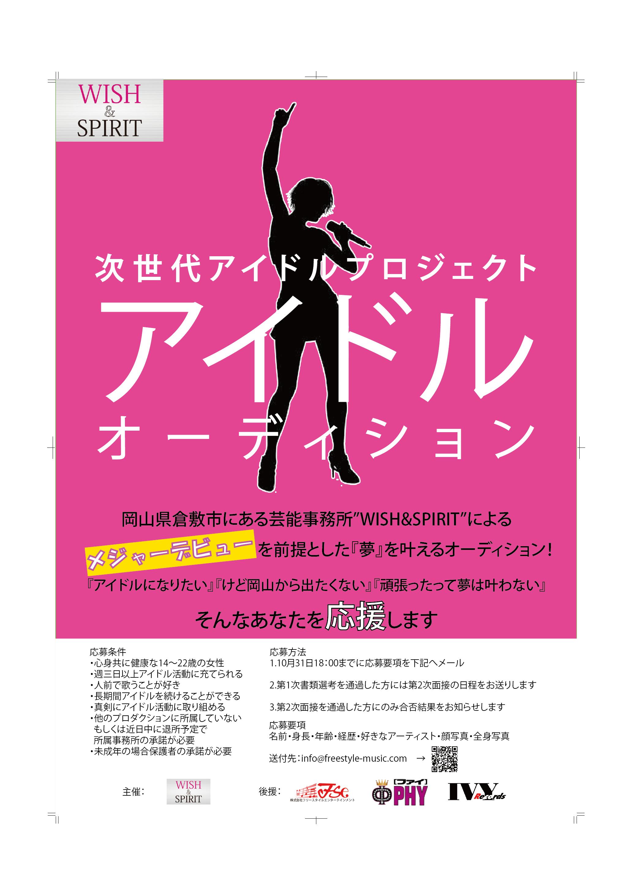 オーディション WISH&SPIRIT 次世代メジャーアイドルオーディション 主催:WISH&SPIRIT、カテゴリ:アイドル(東京以外)