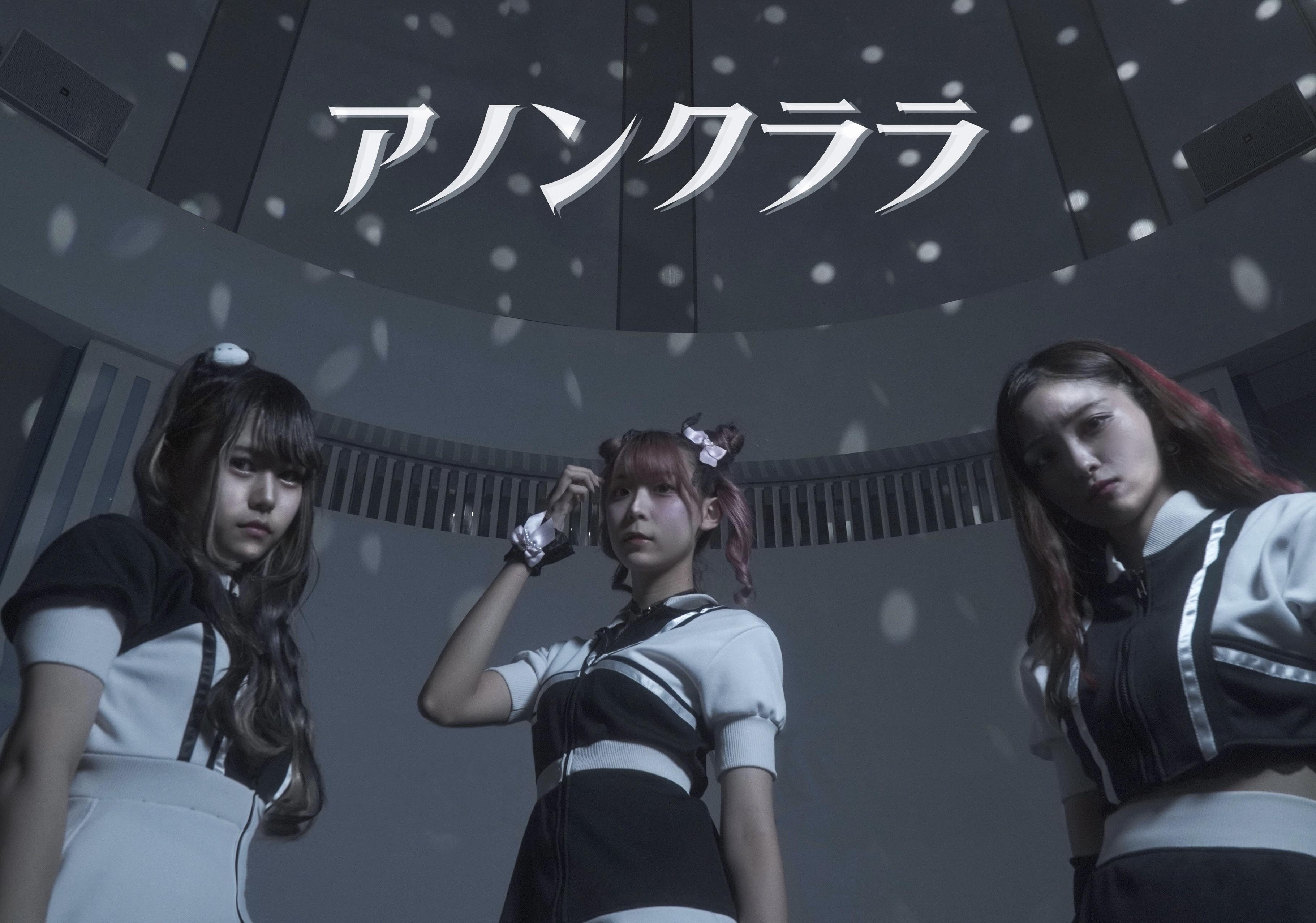 オーディション [大阪]アノンクララに次ぐ新規アイドルグループ候補生募集 主催:DATOMusix.、カテゴリ:アイドル(東京以外)