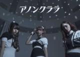 [大阪]アノンクララに次ぐ新規アイドルグループ候補生募集