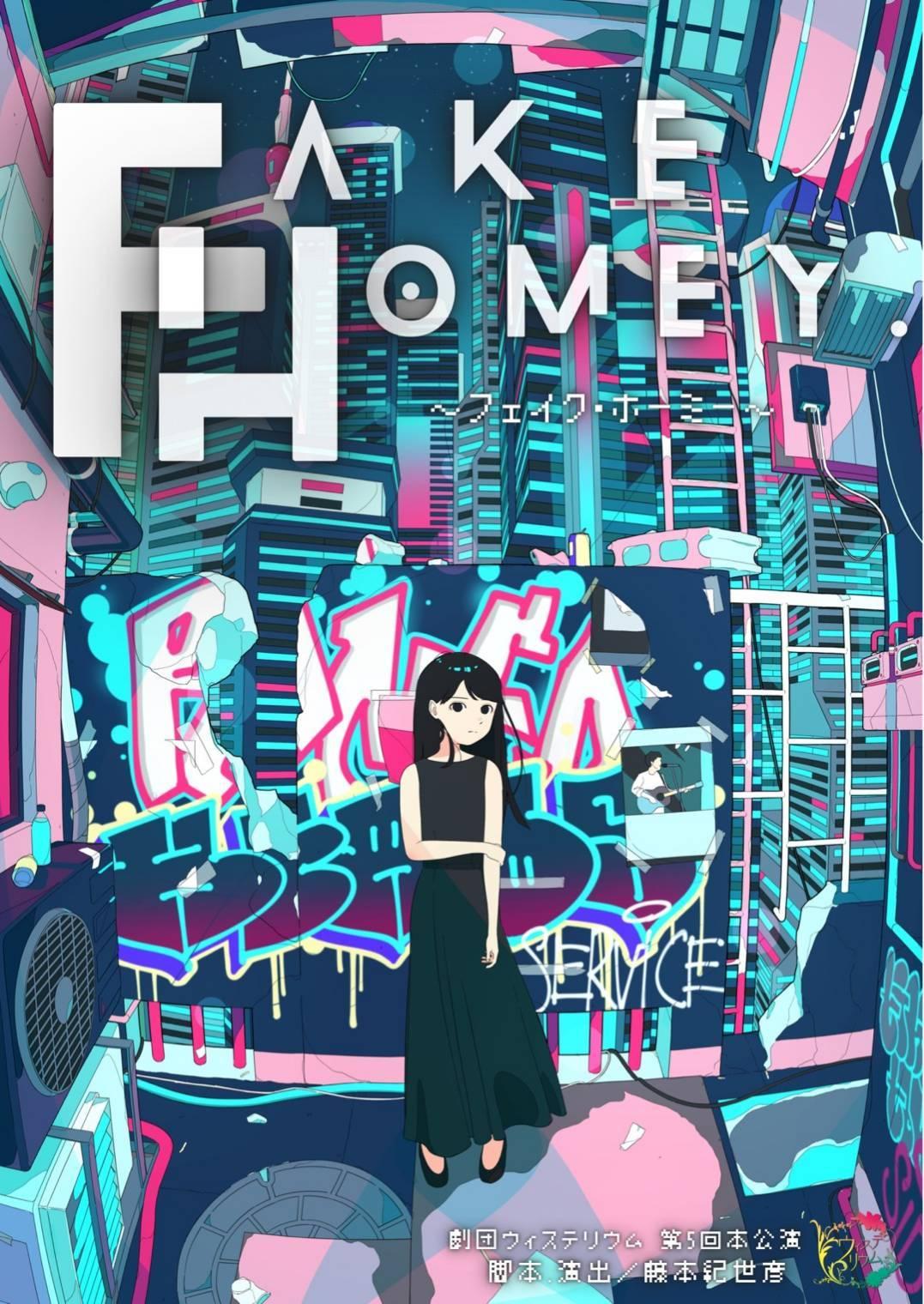 オーディション 劇団ウィステリウム 12月「FAKE HOMEY」出演者募集 AIを題材とした作品 主催:劇団ウィステリウム、カテゴリ:舞台