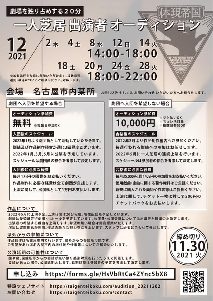 オーディション [名古屋]劇場を独り占めする20分 一人芝居 出演者オーディション 主催:体現帝国、カテゴリ:舞台