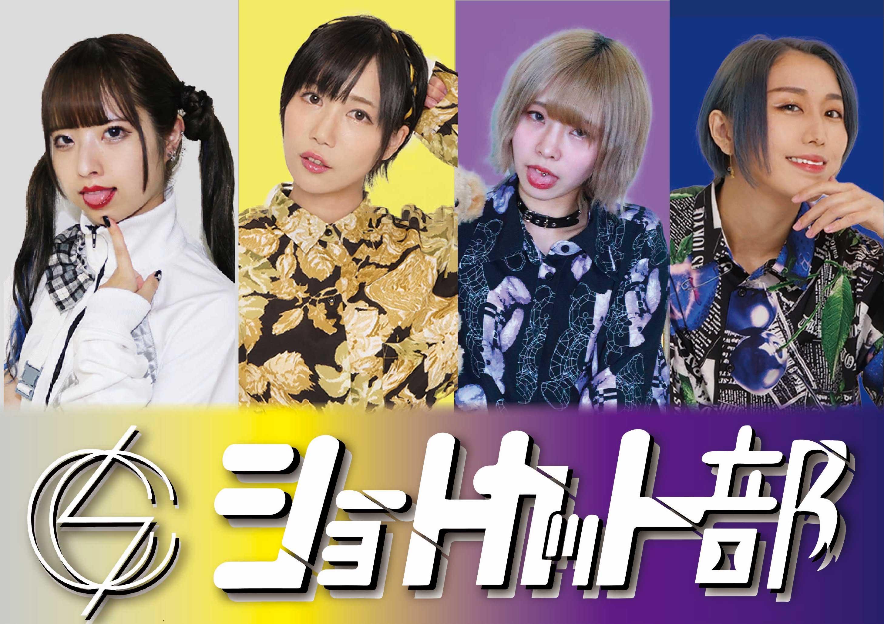 オーディション 「SHORT CUT CLUB」新メンバー募集 主催:株式会社PABLO、カテゴリ:アイドル(楽曲派)