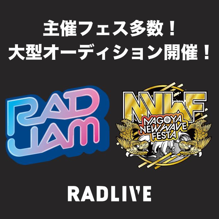 オーディション [名古屋]大型フェス多数主催 RADLIVE 爆上げポップアイドルオーディション バンドサウンドからEDMまで元気に明るいポップソングアイドルを作ります 主催:RADLIVE株式会社、カテゴリ:アイドル(東京以外)