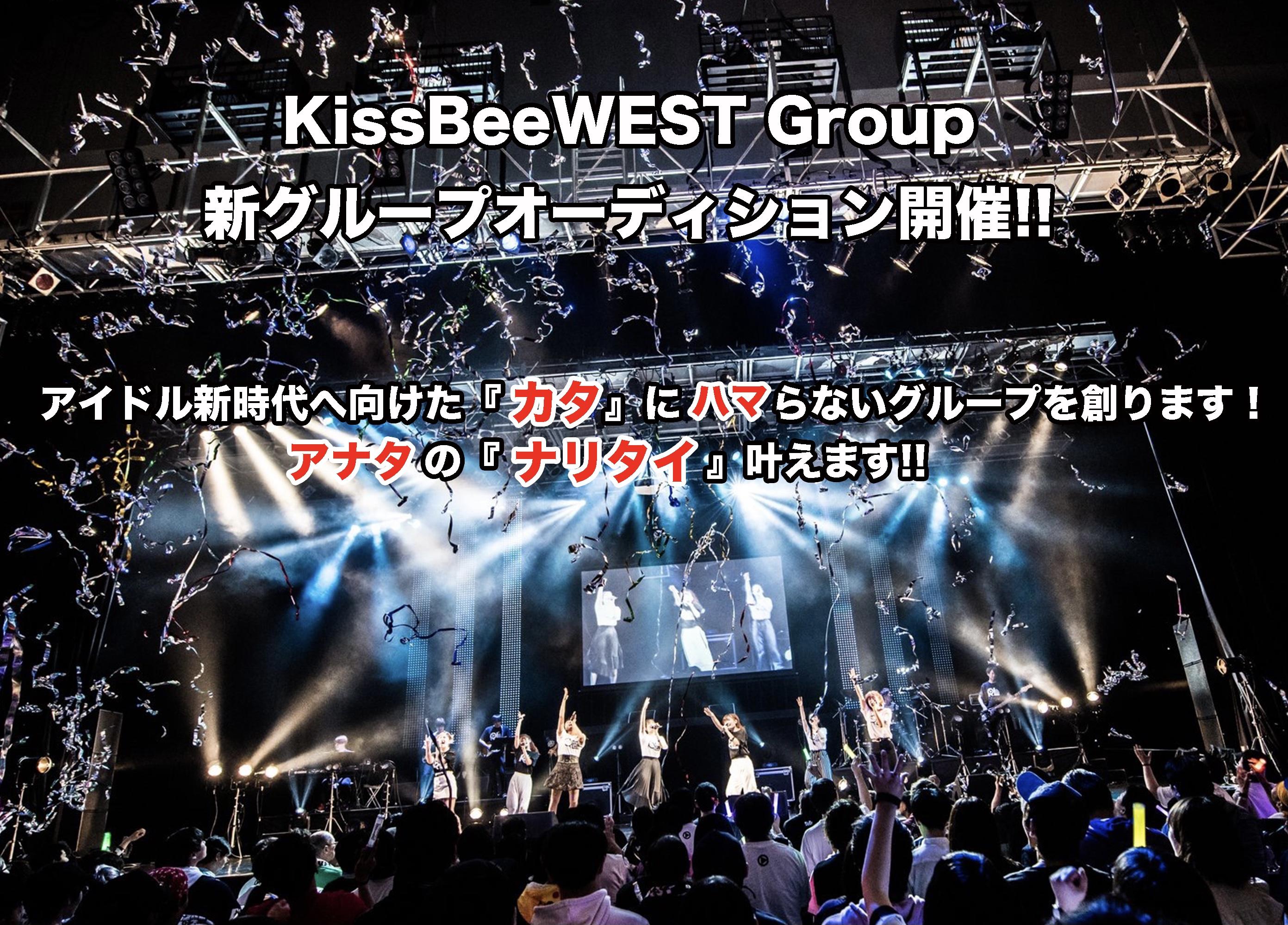 オーディション KissBeeWESTGroup オーディション カタにハマらないグループを! アナタの「ナリタイ」叶えます 主催:株式会社KissBeeInternational 関西支社、カテゴリ:アイドル(東京以外)