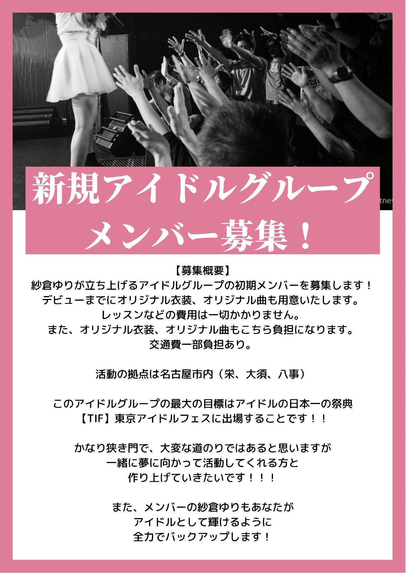 オーディション [名古屋]TIFに出場が目標 アイドルグループメンバー募集 一緒に夢を追いかけ、切磋琢磨できる強くて素敵な女の子を募集します 主催:紗倉ゆり立ち上げ新規アイドルグループ 、カテゴリ:アイドル(東京以外)