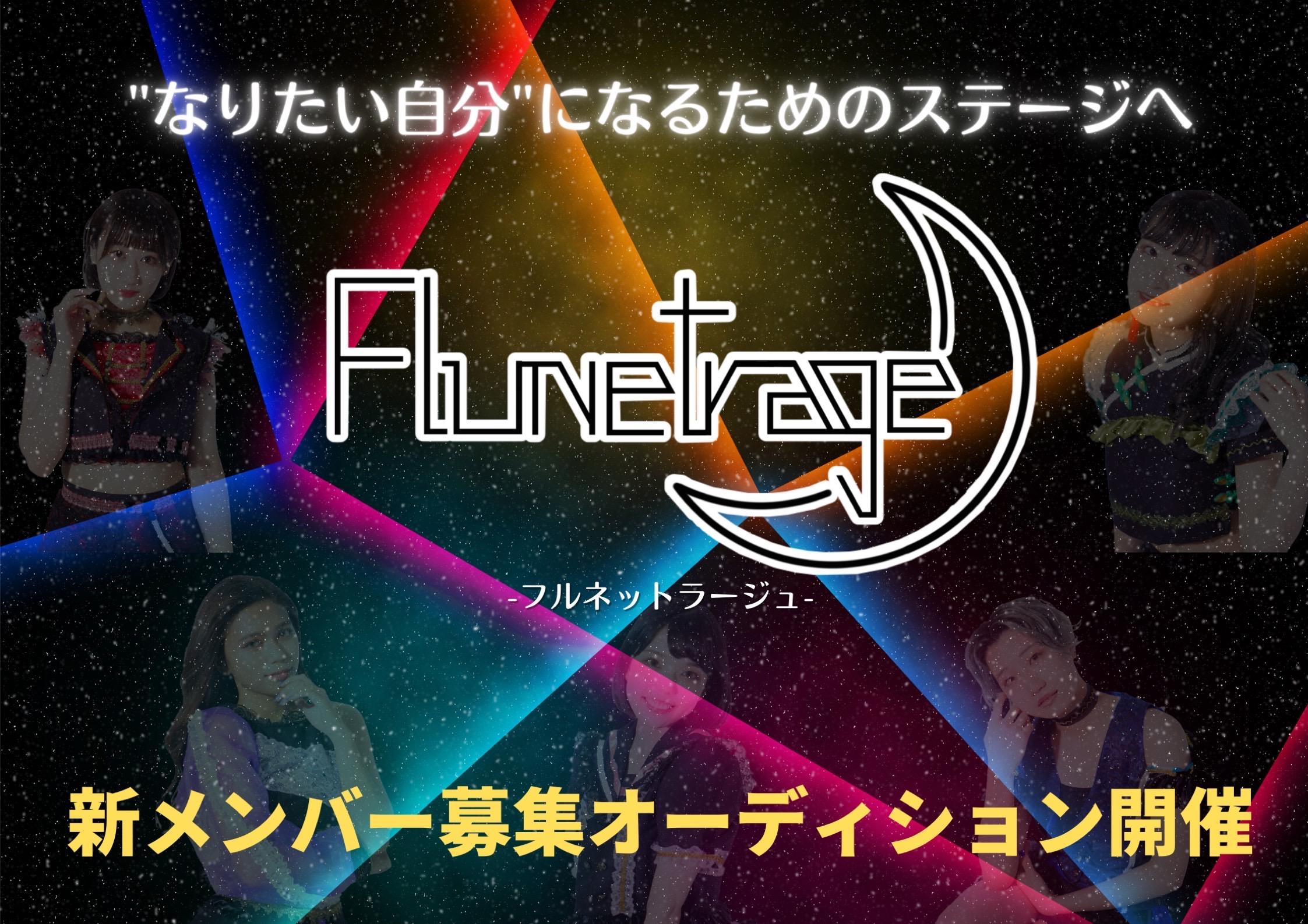 """オーディション 「Flunetrage」新メンバーオーディション """"なりたい自分""""になるためのステージへ 主催:VYTプロダクション(合同会社VYT)、カテゴリ:アイドル(本格派)"""