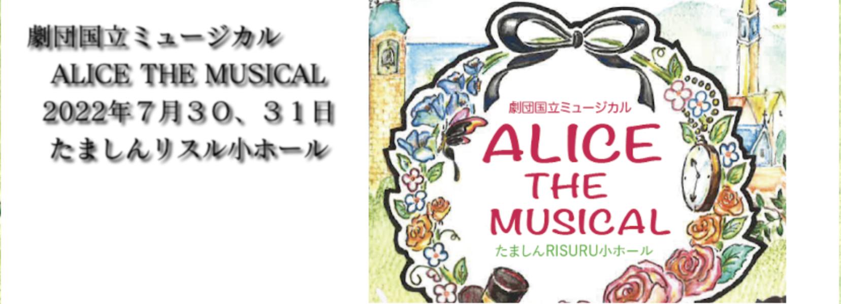 オーディション ALICE THE MUSICAL全キャストオーディション アリスの世界をオリジナルの台本と楽曲で描き、4年ぶりに再演いたします 主催:劇団国立ミュージカル、カテゴリ:舞台