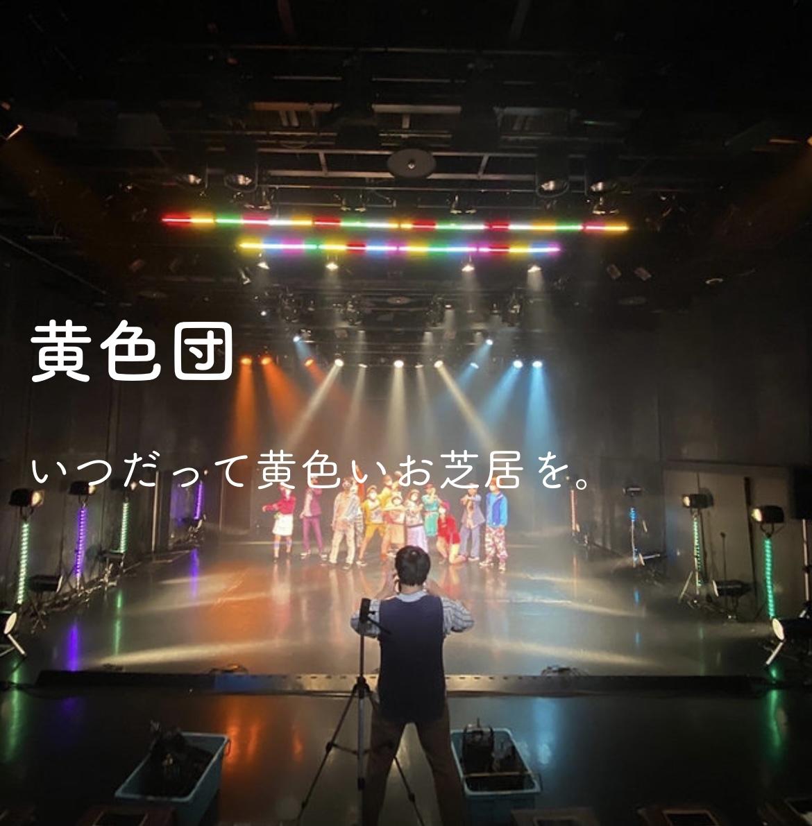 オーディション [大阪]黄色団2022年2月公演「バス・ストップ」出演者募集 「黄色いお芝居」を一緒に作りませんか? 主催:黄色団、カテゴリ:舞台