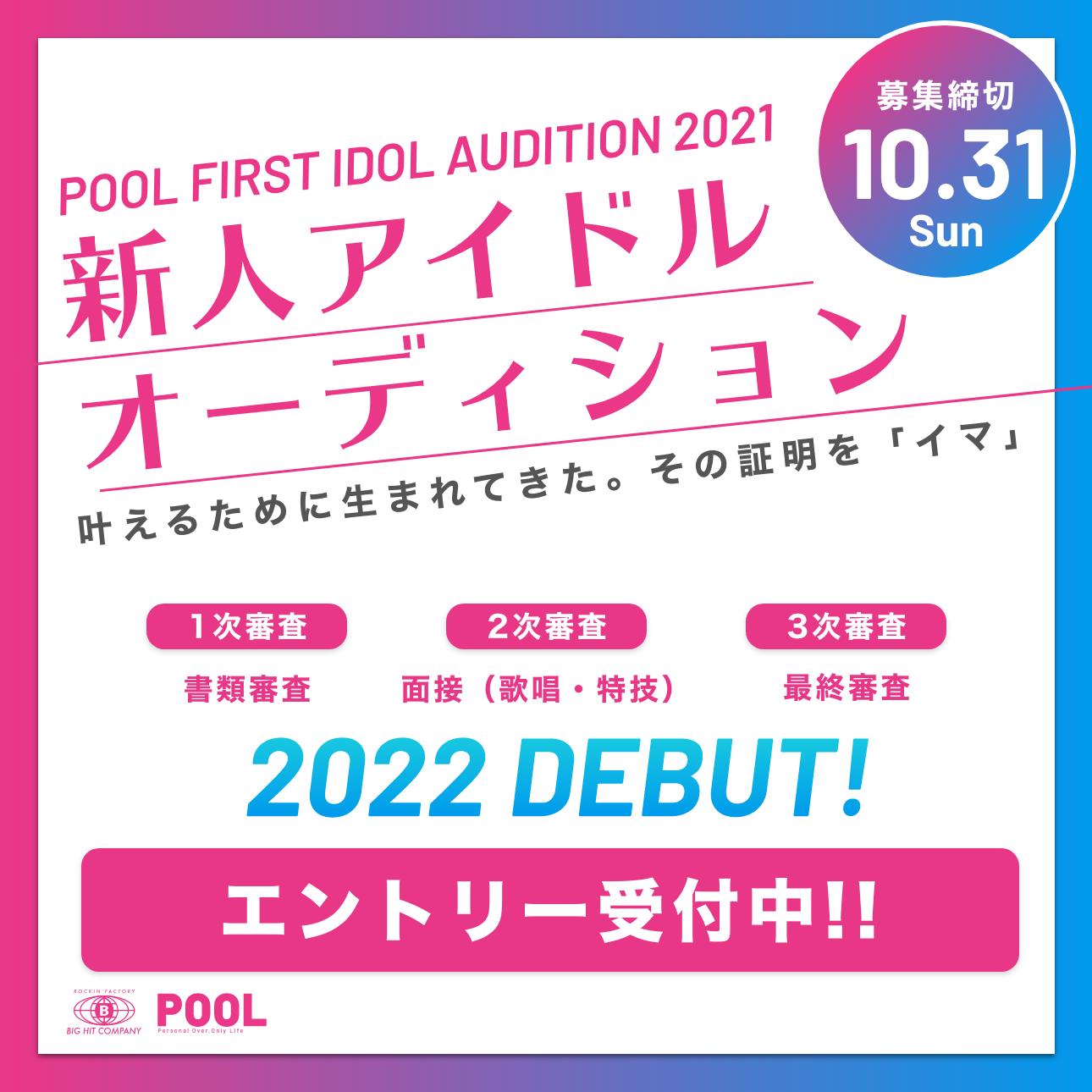 オーディション 「POOL」新規アイドルグループ1期生オーディション 前を向けるアイドル 主催:株式会社ビックヒットカンパニー プロダクション「POOL」、カテゴリ:アイドル(元気系)