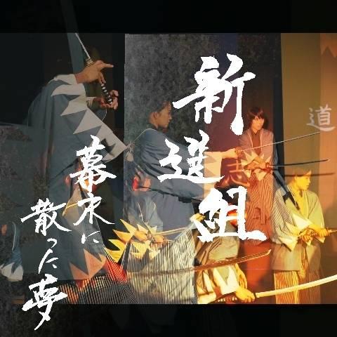 オーディション 12月「新選組」アトリエ公演 男女キャスト募集 殺陣あり 主催:(有)SHIDOエンタープライズ、カテゴリ:舞台