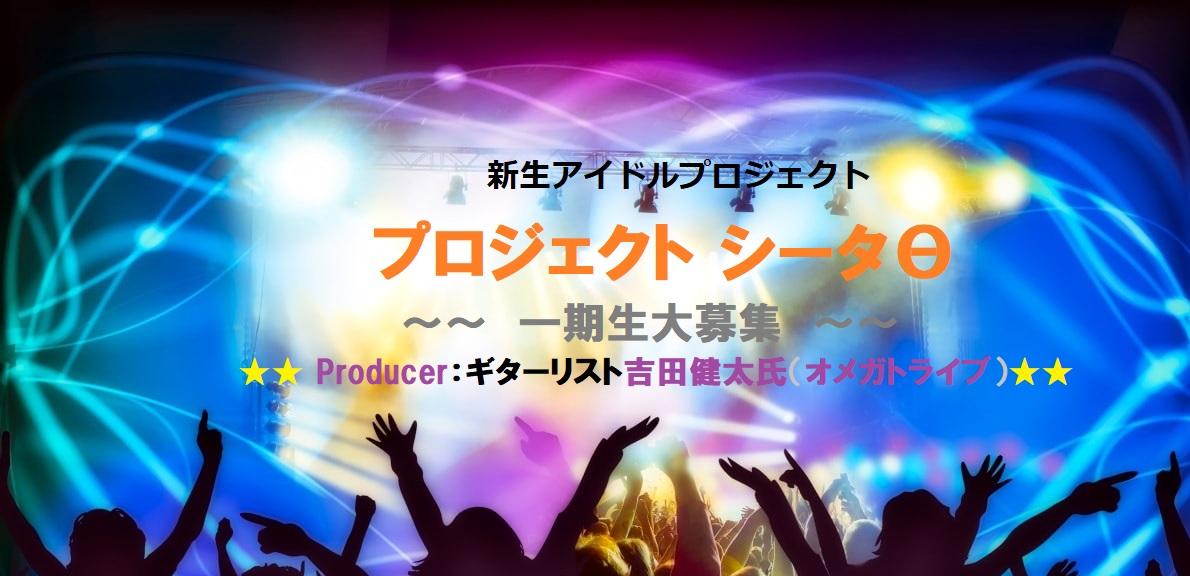 オーディション プロジェクトシータ 1期生募集 有名バンドのギターリストを音楽プロデューサーに迎えた本格的なグループ 主催:株式会社舞台企画迷宮、カテゴリ:アイドル(正統派)